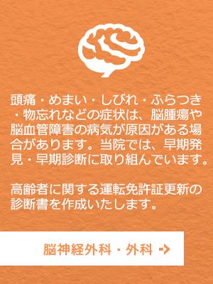 外科 いしい 脳神経